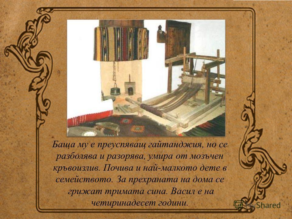 Васил Иванов Кунчев е роден в град Карлово на 18 юли 1837 година в семейството на Иван и Гина Кунчеви. Има двама братя и две сестри.