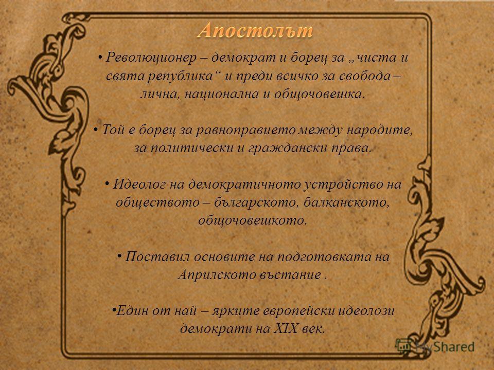 Страница от личното тефтерче на Апосто ла