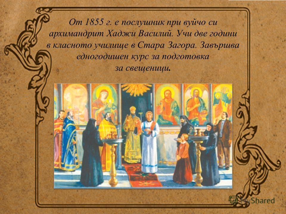 Малкият Васил учи във взаимното училище в Карлово. След смъртта на баща си започва да усвоява занаят – абаджилък.