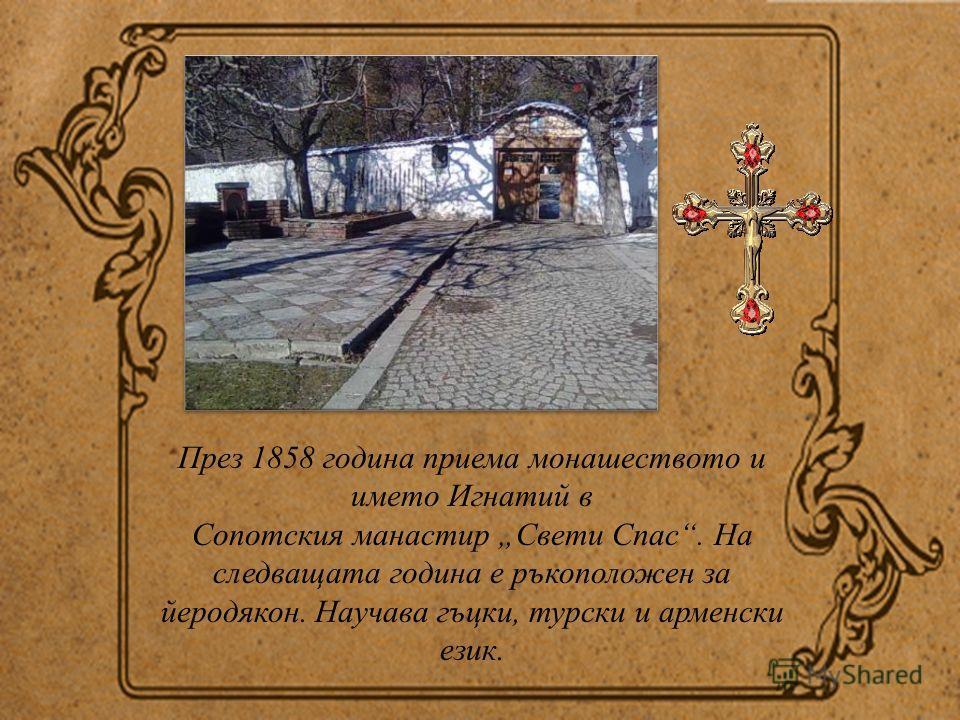 От 1855 г. е послушник при вуйчо си архимандрит Хаджи Василий. Учи две години в класното училище в Стара Загора. Завършва едногодишен курс за подготовка за свещеници.
