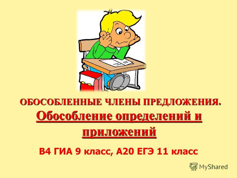 ОБОСОБЛЕННЫЕ ЧЛЕНЫ ПРЕДЛОЖЕНИЯ. Обособление определений и приложений В4 ГИА 9 класс, А20 ЕГЭ 11 класс