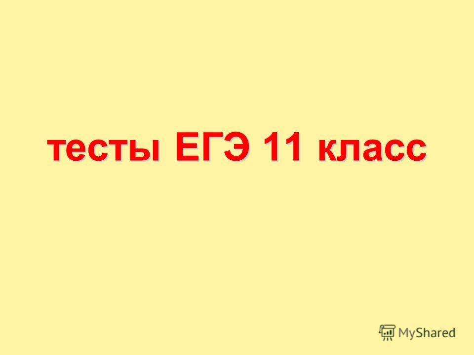 тесты ЕГЭ 11 класс