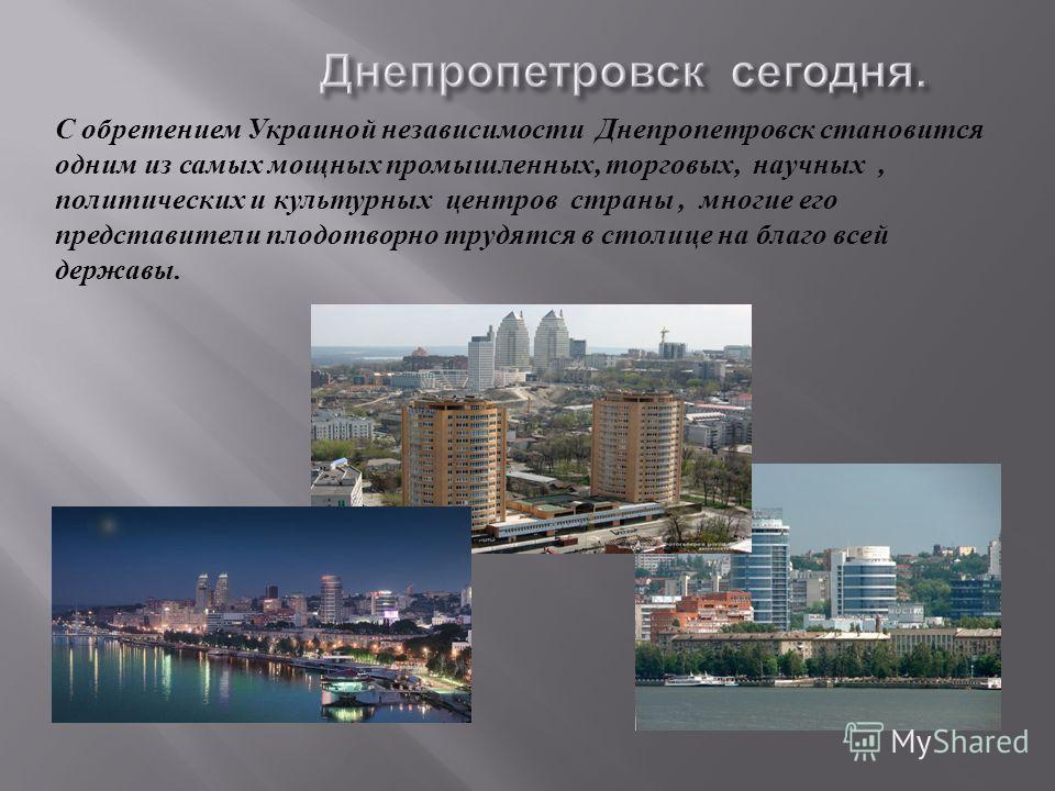 С 1926 года город носит название Днепропетровск.