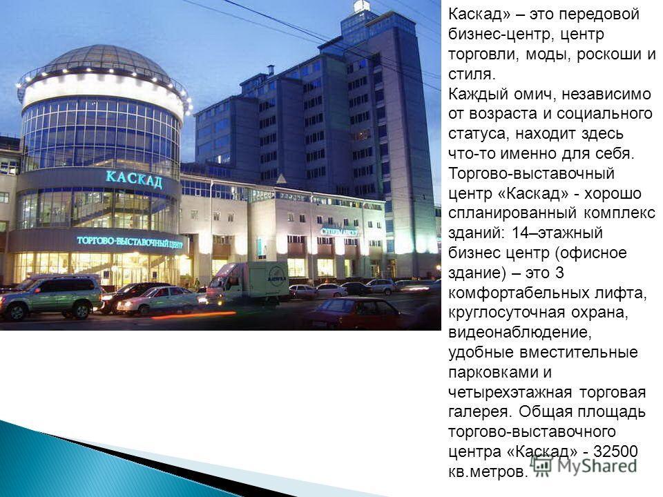 Находится в Кировском административном округе. Первая свая в основание МСК была забита 16 марта 2004 года, строительство велось австрийской фирмой «AMR». Стоимость проекта 150 млн. $.Кировском административном округе16 марта2004 года Открытие новой л