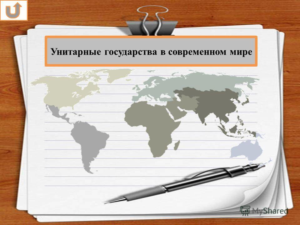Унитарные государства в современном мире