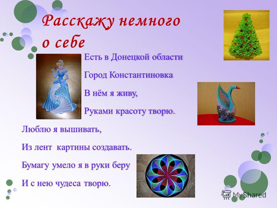 Лядская Наталья Владимировна Мир моих увлечений