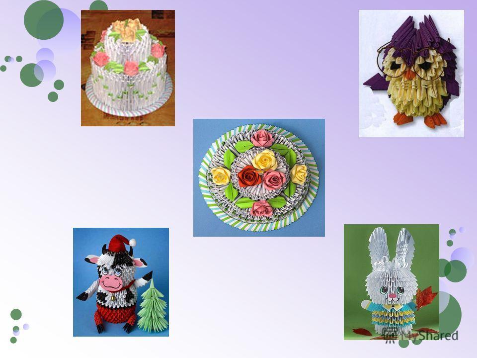 Модульное оригами Оригами –просто чудо! Из одинаковых фигур Можно сделать что- угодно Удивить родных, подруг. Чудный кактус получился На картинке как живой, И цветочек распустился Посмотри какой!