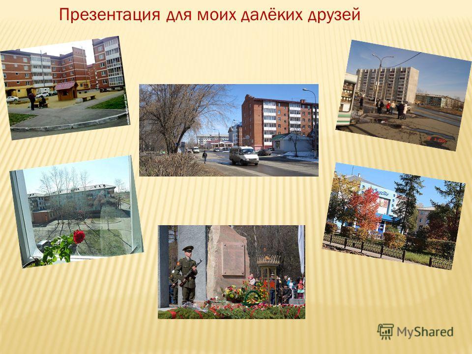 Мой город - Маленький сибирский городок, Ты такой любимый и родной. Маленький мой детства островок, Ты весёлый, добрый и живой!