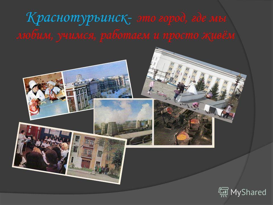 Краснотурьинск - жемчужина Северного Урала
