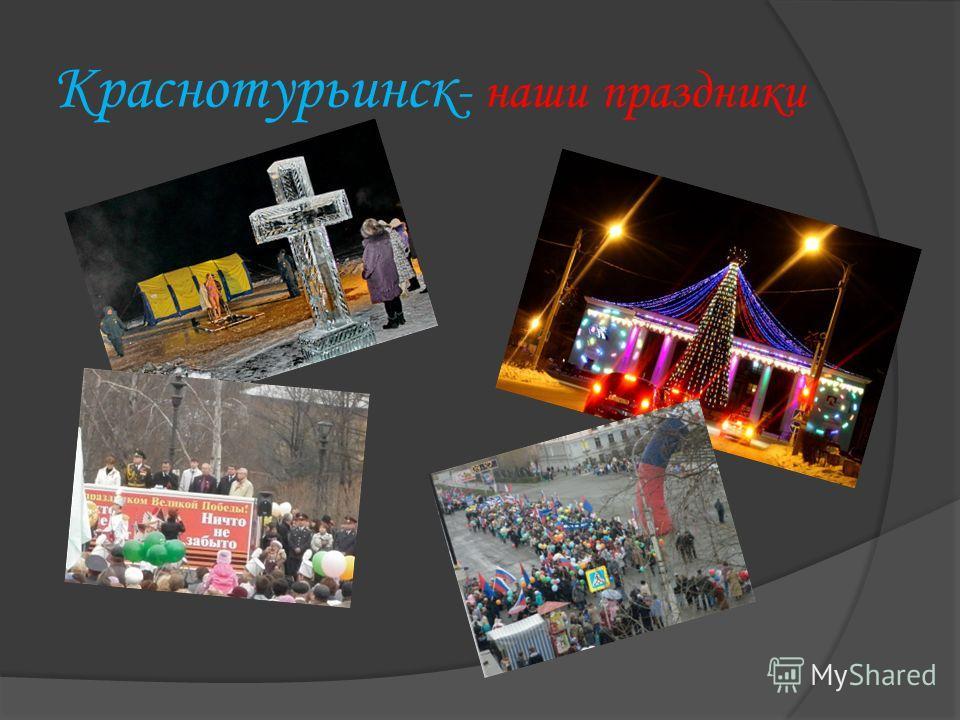 Краснотурьинск- это город, где мы любим, учимся, работаем и просто живём
