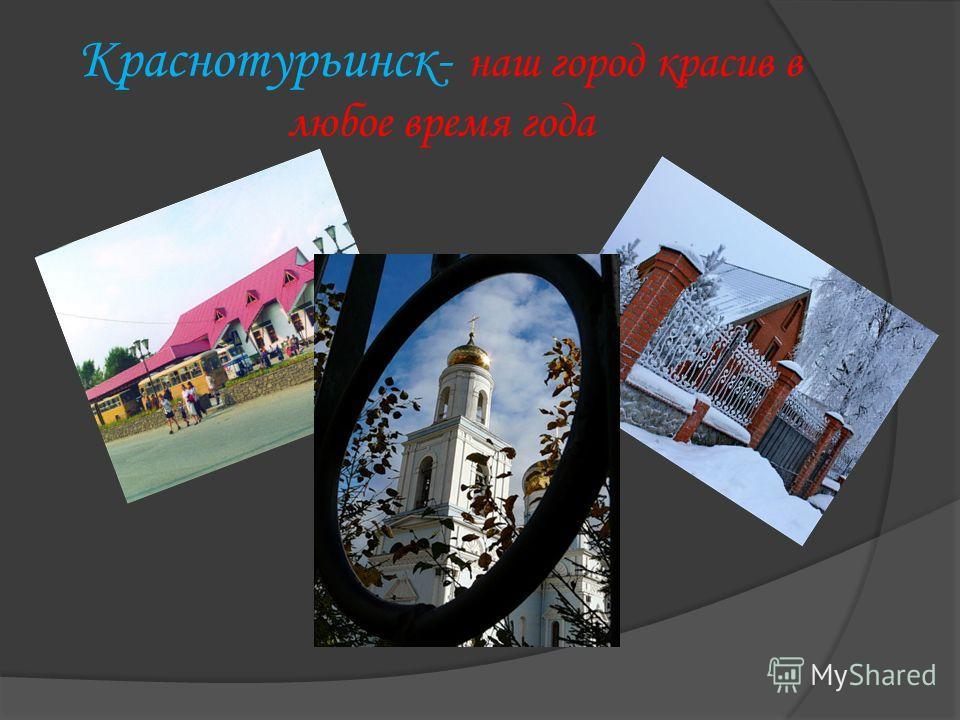 Краснотурьинск- так отдыхают наши дети