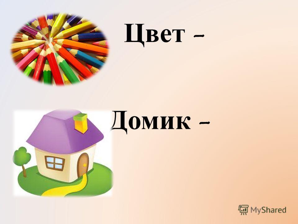 Цвет - Домик -