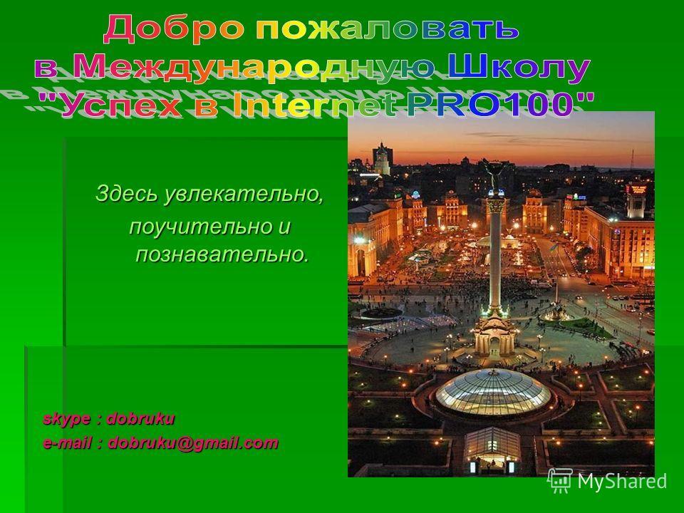 Здесь увлекательно, поучительно и познавательно. skype : dobruku e-mail : dobruku@gmail.com