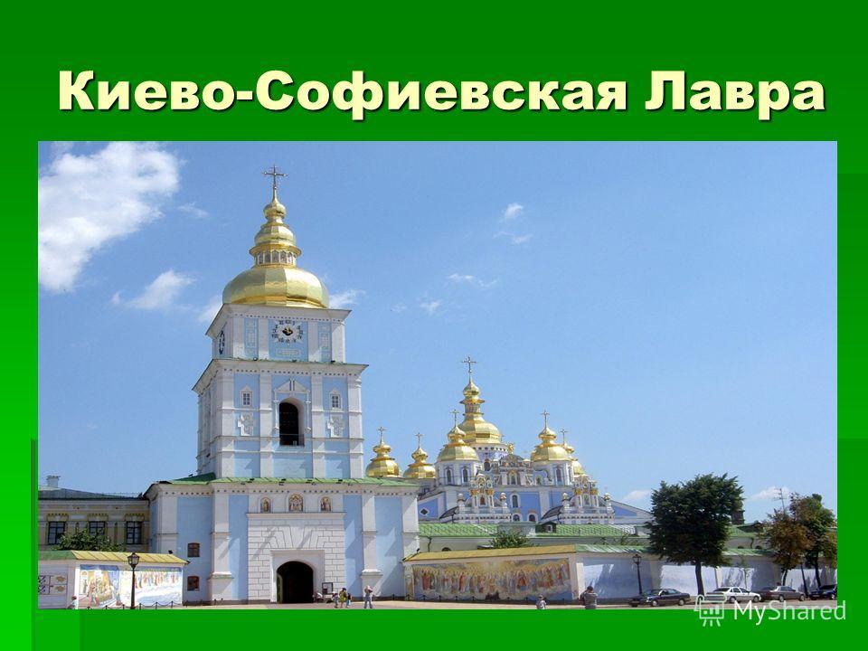 Киево-Софиевская Лавра