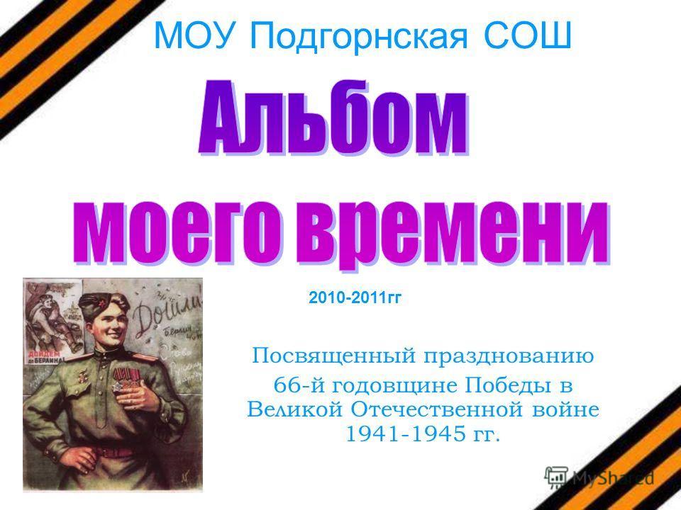 МОУ Подгорнская СОШ Посвященный празднованию 66-й годовщине Победы в Великой Отечественной войне 1941-1945 гг. 2010-2011гг