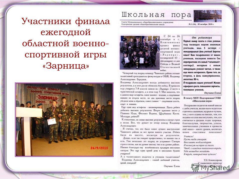 Участники финала ежегодной областной военно- спортивной игры «Зарница»