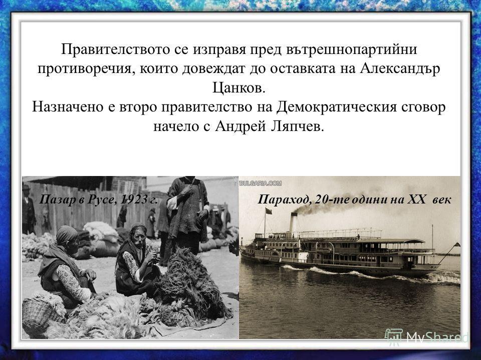 През септември 1923 г. под натиска на болшевишката партия Българската комунистическа партия (БКП) организира въоръжен метеж за налагане на работническо – селска власт. Въстанието бързо е смазано. Новата власт се стреми към по-широка обществена подкре