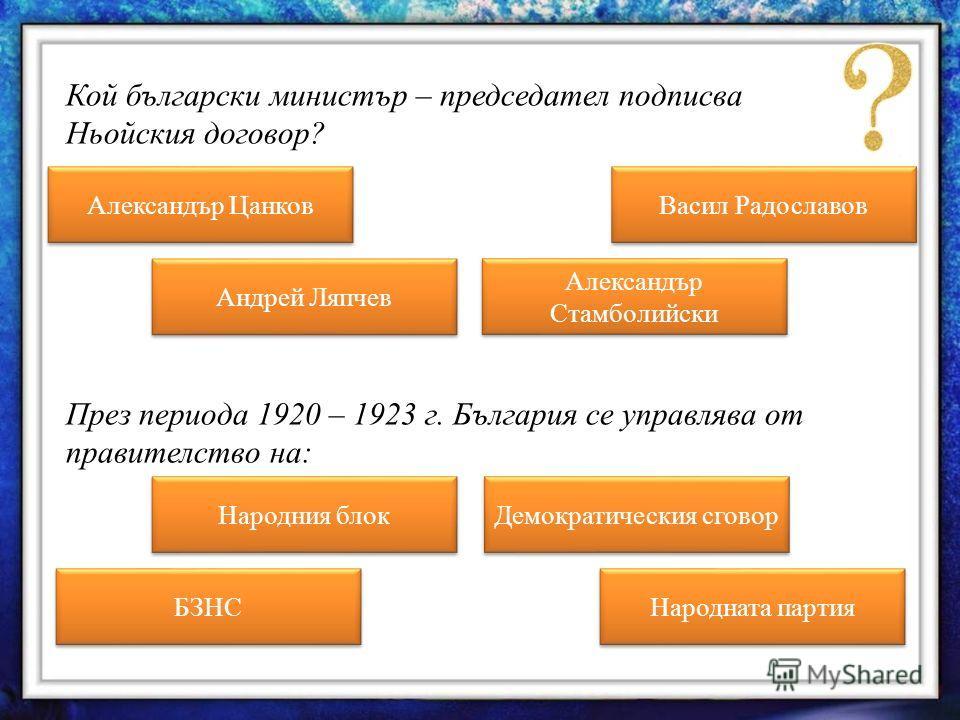 Какви промени настъпват в България след Първата световна война? Защо БЗНС се превръща в най – влиятелната политическа сила? Кои са най– важните промени по време на управлението на БЗНС? Кои са причините за преврата на 9 юни 1923? Посочете последиците