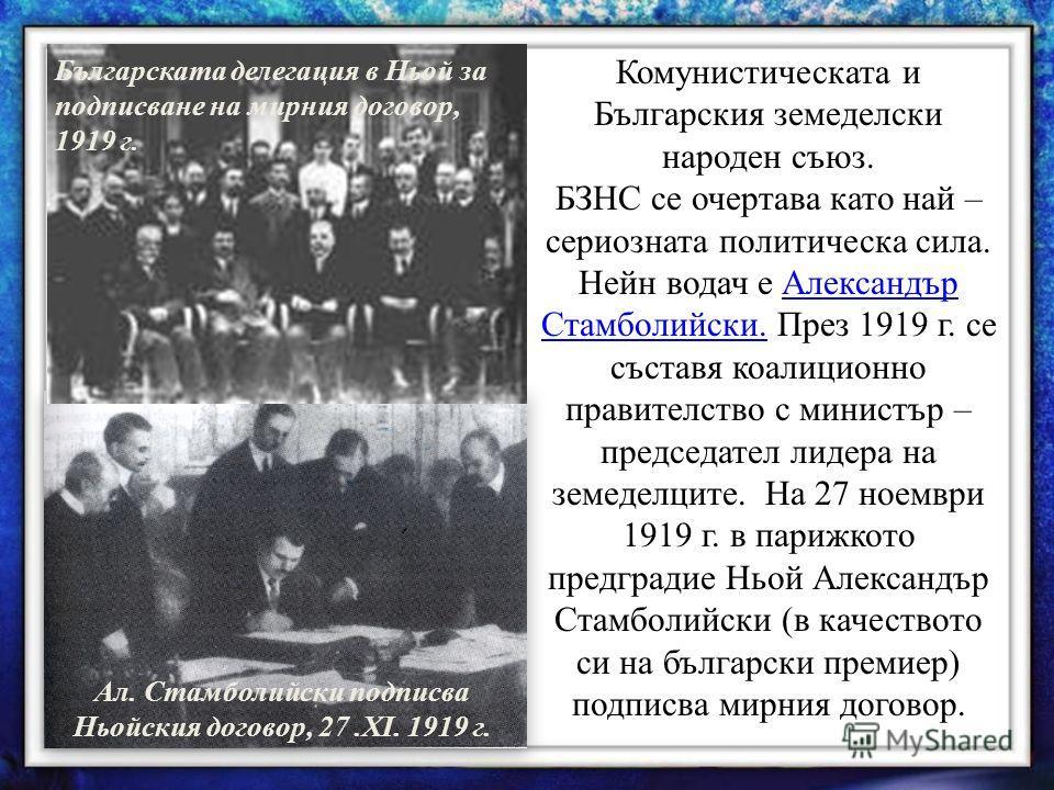Цар Борис III Икономиката на страната е силно разстроена. Шири се глад и спекула. България губи територии. Земеделските стопани се лишават от голяма част от работния добитък. Криза се наблюдава и в политическия живот. Цар Фердинанд I е обвинен за пор