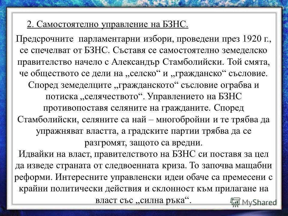 Комунистическата и Българския земеделски народен съюз. БЗНС се очертава като най – сериозната политическа сила. Нейн водач е Александър Стамболийски. През 1919 г. се съставя коалиционно правителство с министър – председател лидера на земеделците. На