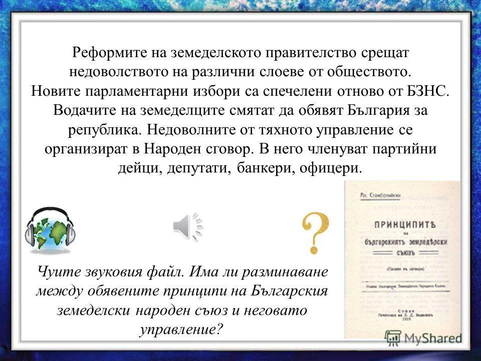 – основна задача е да се изведе страната от международната изолация и да се преразгледат клаузите на Ньойския договор; – развива се енергична дипломатическа дейност, постигнато е облекчение при изплащането на репарациите; – разрешава погранични въпро