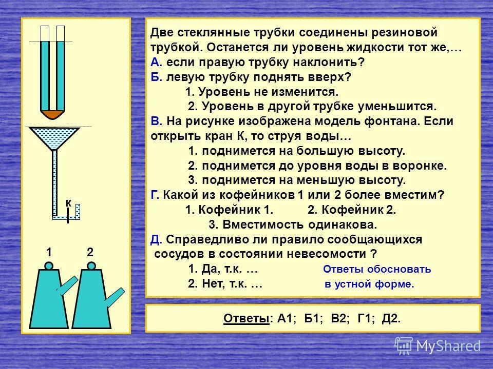 При спуске атмосферное давление: а) уменьшается а) уменьшается б) увеличивается б) увеличивается в) не меняется в) не меняется Кликните по верному, на ваш взгляд, ответу. При верном ответе услышите аплодисменты.