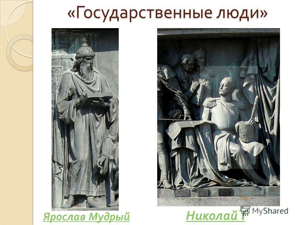 « Государственные люди » Ярослав Мудрый Николай I