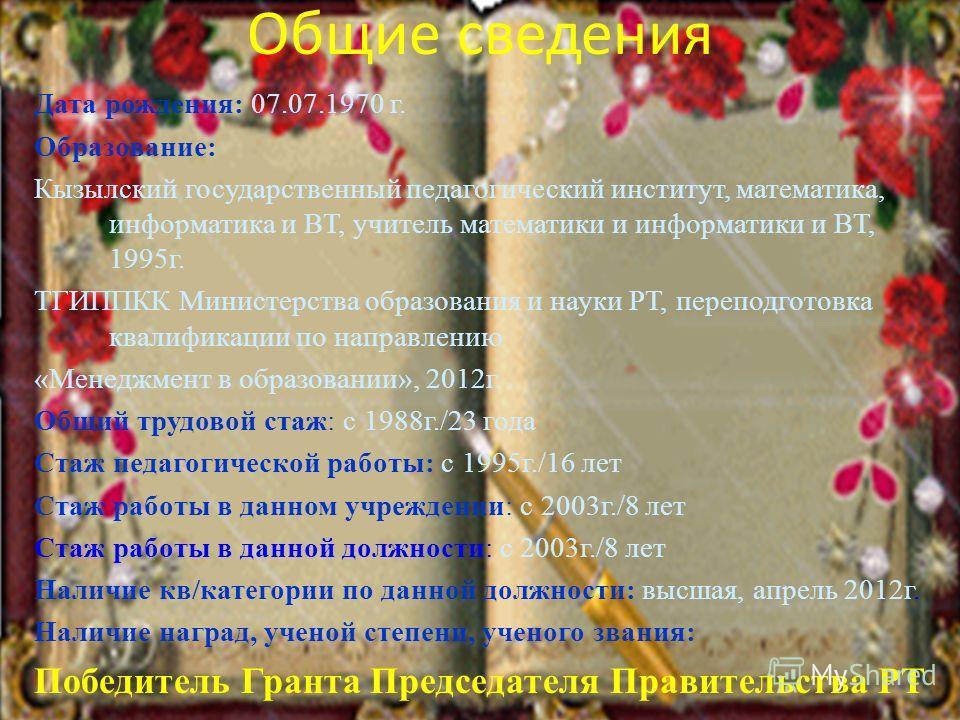 Сат Алимаа Делег-ооловны E-mail: sat.ali2012@yandex.rusat.ali2012@yandex.ru Сайт: www.ali-sat.lact.ru МИНИСТЕРСТВО ЗДРАВООХРАНЕНИЯ И СОЦИАЛЬНОГО РАЗВИТИЯ РЕСПУБЛИКИ ТЫВА ГОБУ СПО РЕСПУБЛИКИ ТЫВА «Республиканский медицинский колледж» Портфолио препода