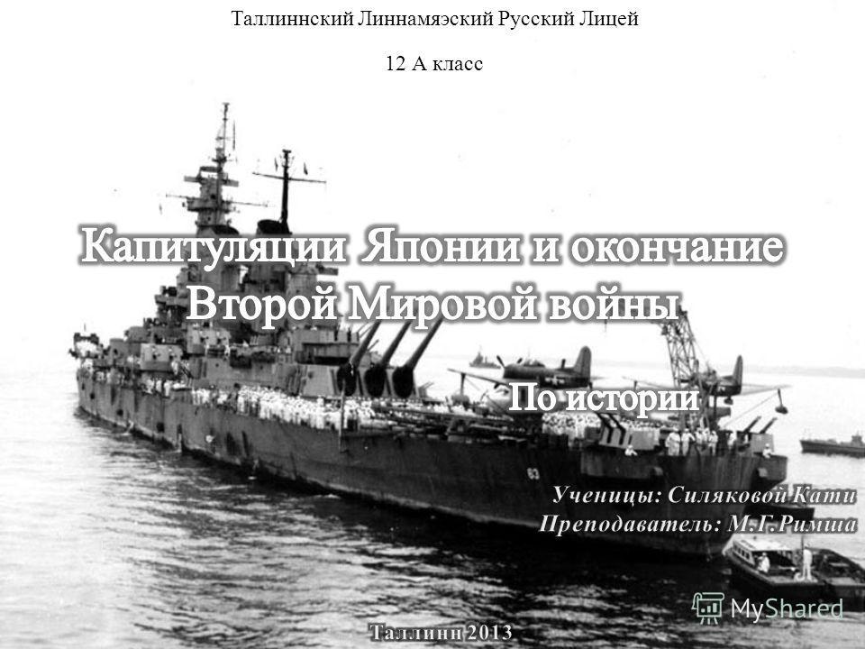 Таллиннский Линнамяэский Русский Лицей 12 А класс
