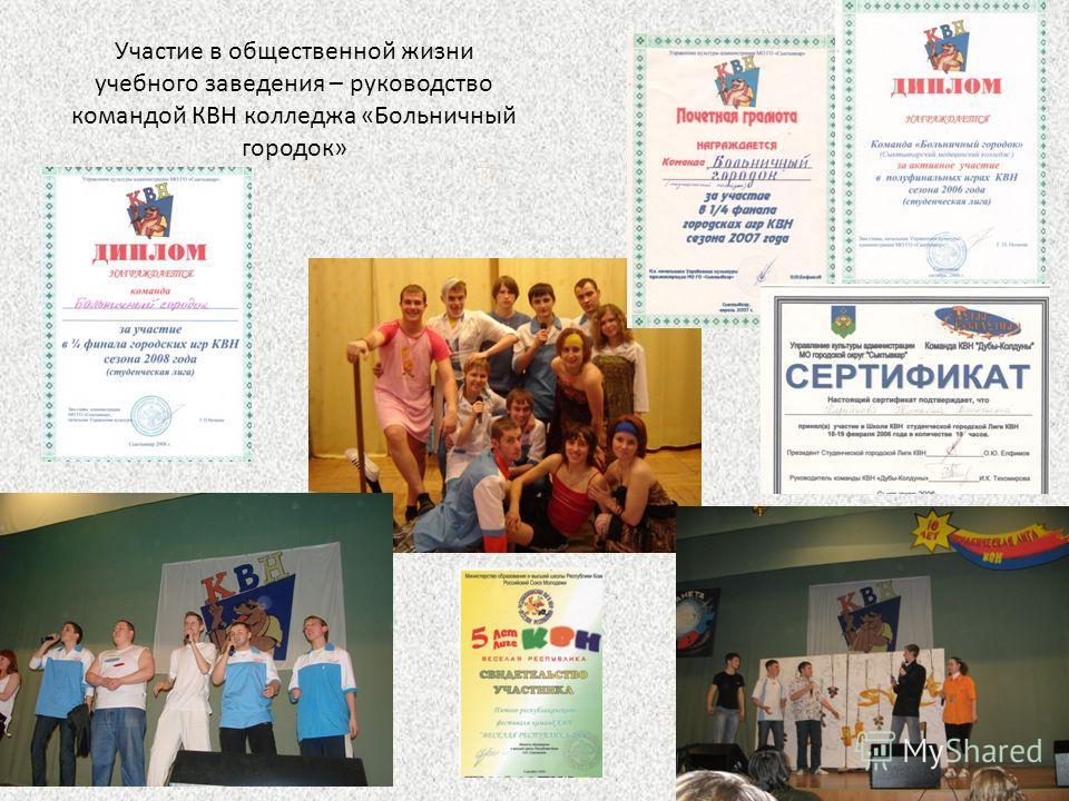 Участие в общественной жизни учебного заведения – руководство командой КВН колледжа «Больничный городок»