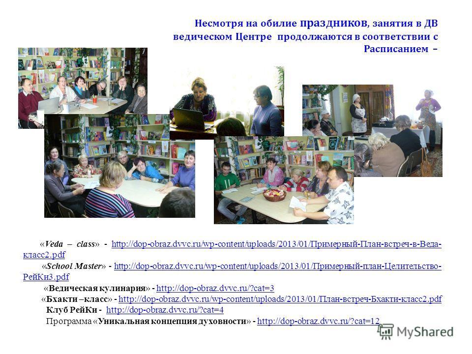 Несмотря на обилие праздников, занятия в ДВ ведическом Центре продолжаются в соответствии с Расписанием – «Veda – class» - http://dop-obraz.dvvc.ru/wp-content/uploads/2013/01/Примерный-План-встреч-в-Веда- класс2.pdfhttp://dop-obraz.dvvc.ru/wp-content