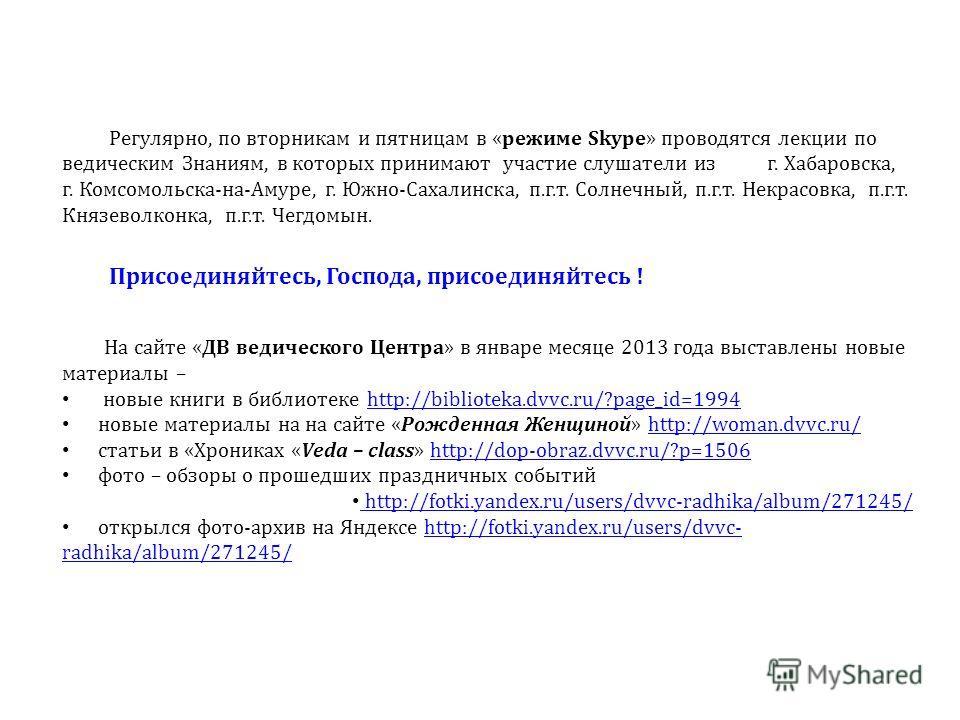 Регулярно, по вторникам и пятницам в «режиме Skype» проводятся лекции по ведическим Знаниям, в которых принимают участие слушатели из г. Хабаровска, г. Комсомольска-на-Амуре, г. Южно-Сахалинска, п.г.т. Солнечный, п.г.т. Некрасовка, п.г.т. Князеволкон