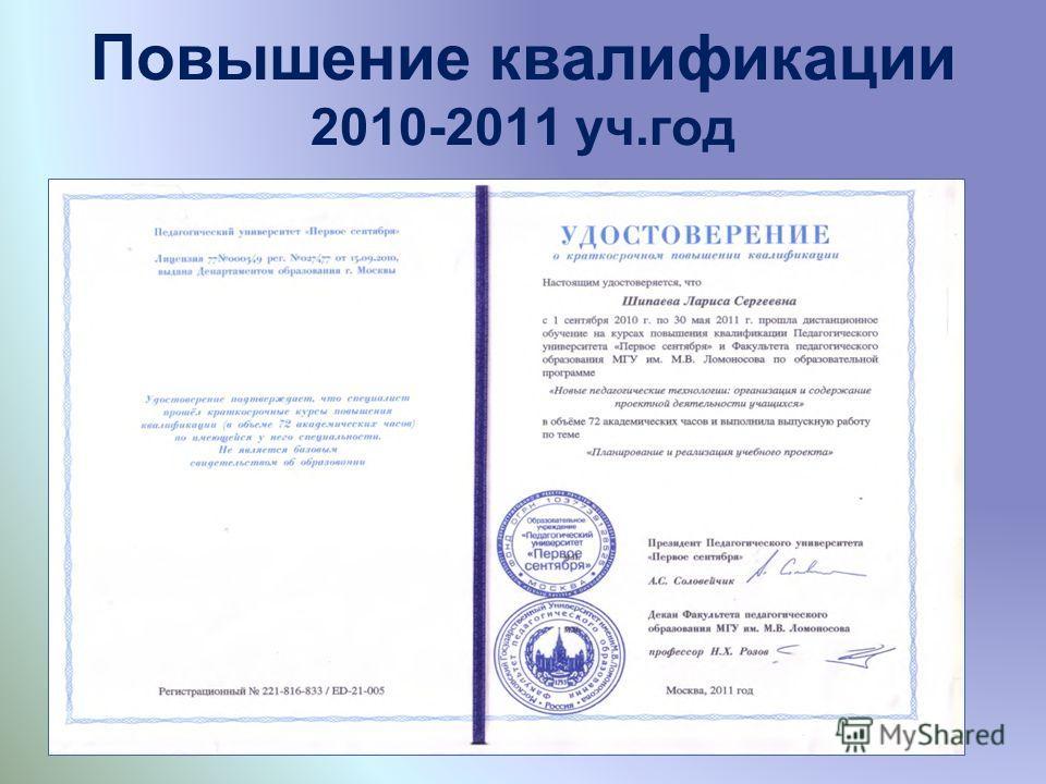 Повышение квалификации 2010-2011 уч.год