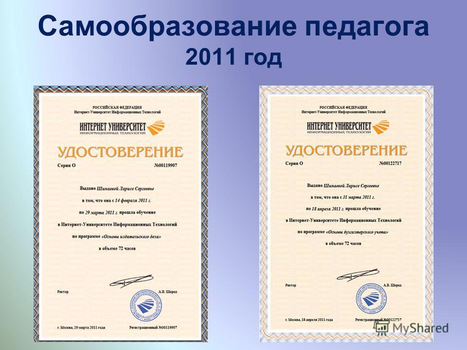 Самообразование педагога 2011 год