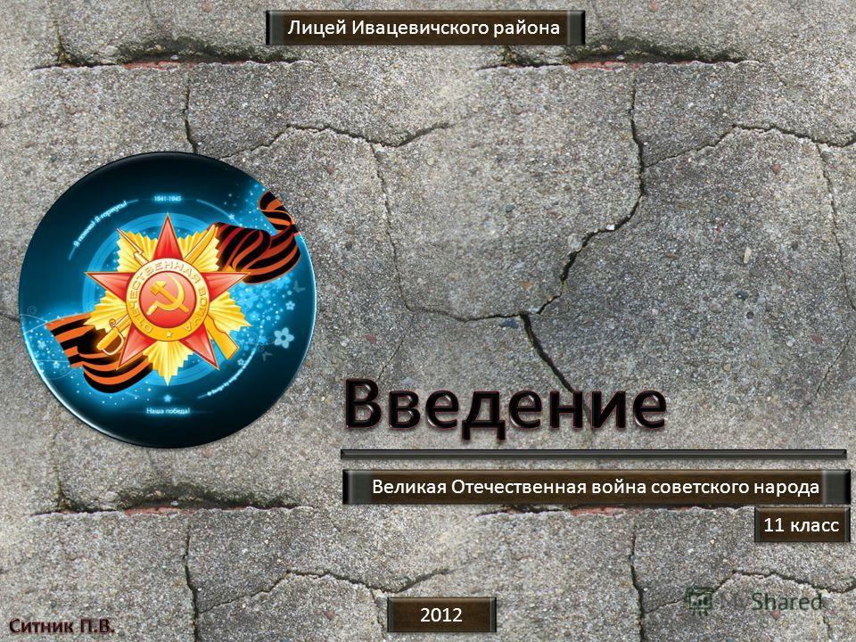 Лицей Ивацевичского района 2012 Великая Отечественная война советского народа 11 класс