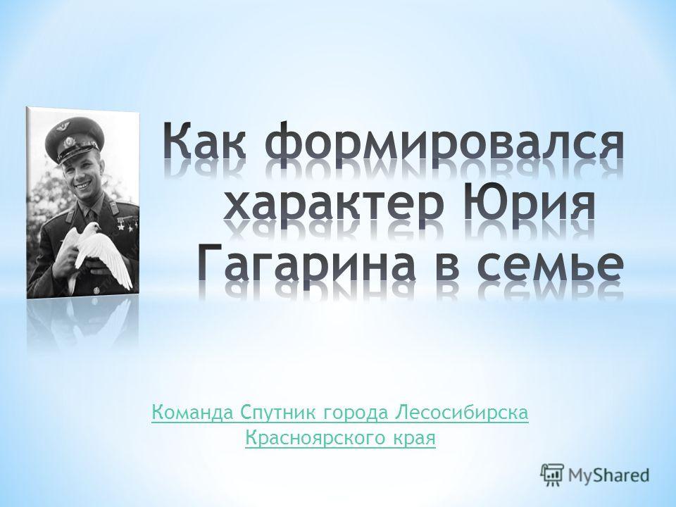 Команда Спутник города Лесосибирска Красноярского края