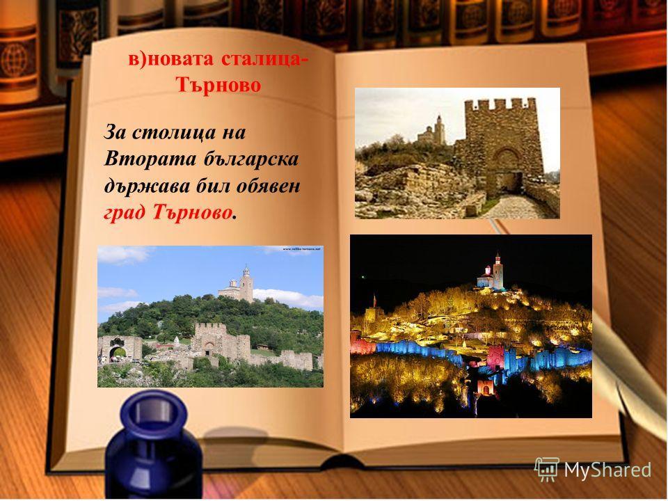 в)новата сталица- Търново За столица на Втората българска държава бил обявен град Търново.
