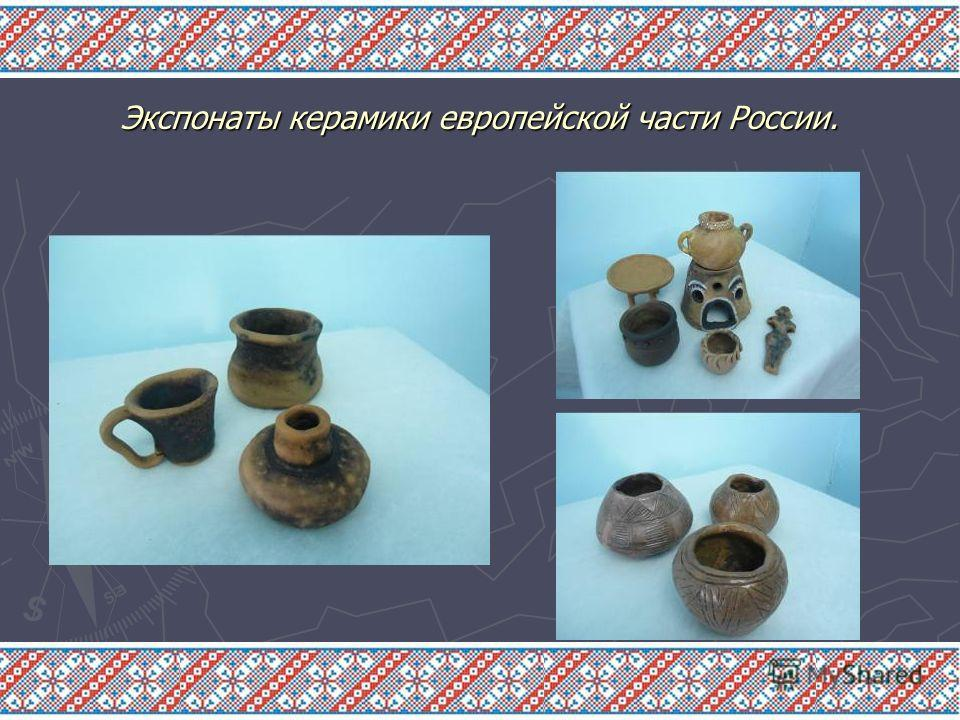 Экспонаты керамики европейской части России.