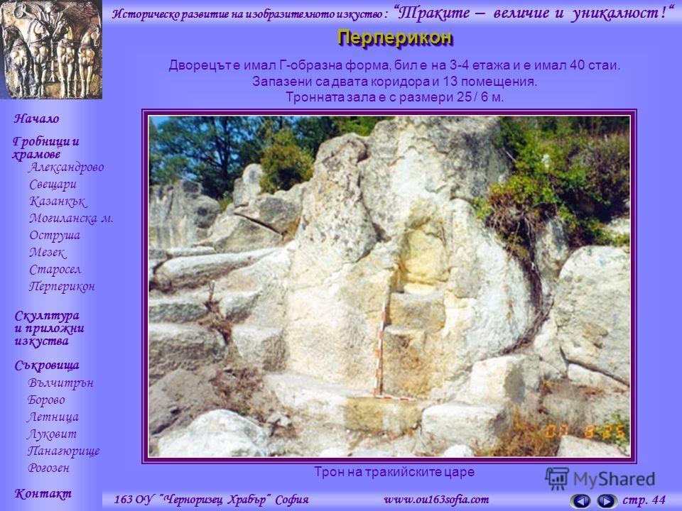 Историческо развитие на изобразителното изкуство : Траките – величие и уникалност ! 163 ОУ Черноризец Храбър София стр. 44 www.ou163sofia.com Перперикон Перперикон Дворецът е имал Г-образна форма, бил е на 3-4 етажа и е имал 40 стаи. Запазени са дват