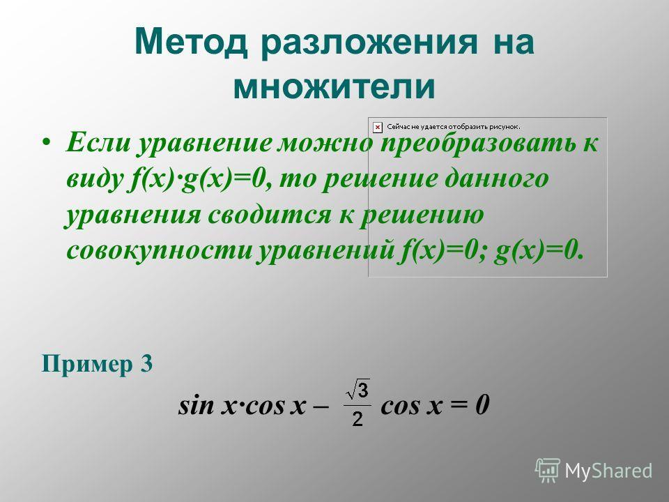 Метод разложения на множители Если уравнение можно преобразовать к виду f(x)g(x)=0, то решение данного уравнения сводится к решению совокупности уравнений f(x)=0; g(x)=0. Пример 3 sin xcos x – cos x = 0