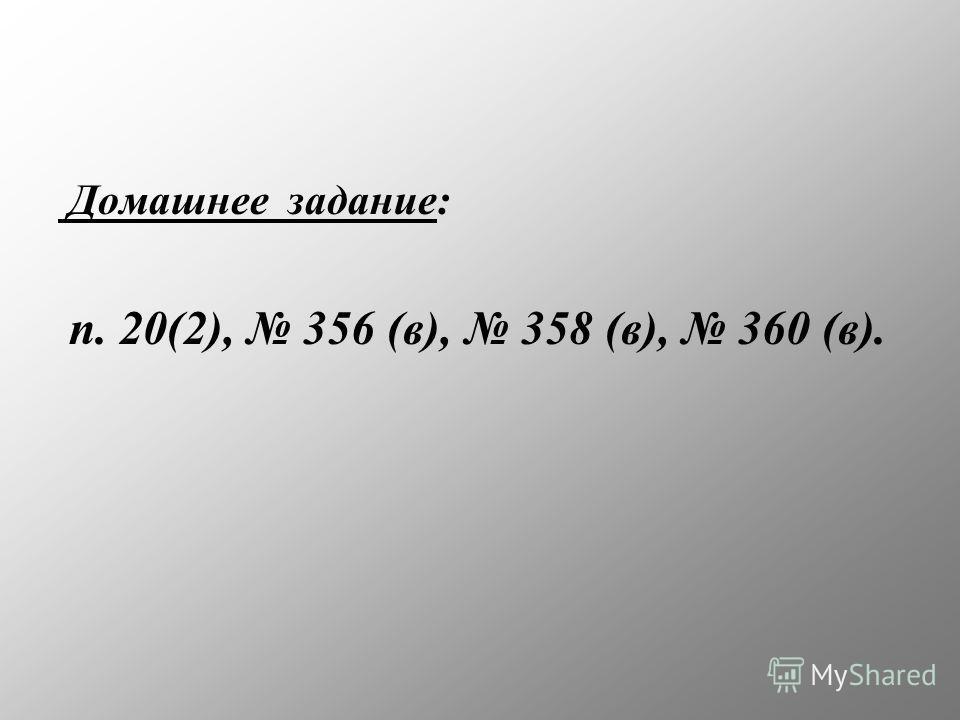 Домашнее задание: п. 20(2), 356 (в), 358 (в), 360 (в).