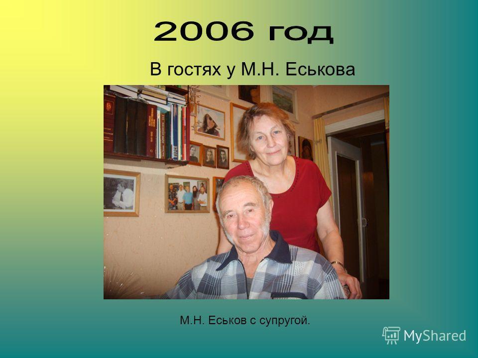 В гостях у М.Н. Еськова М.Н. Еськов с супругой.