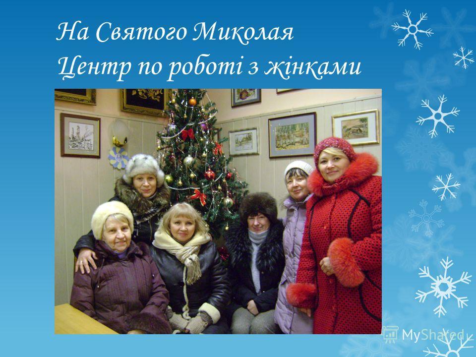 На засіданні Національної Ради жінок України