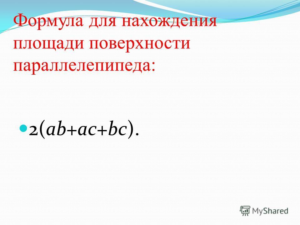 Формула для нахождения площади поверхности параллелепипеда: 2(ab+ac+bc).