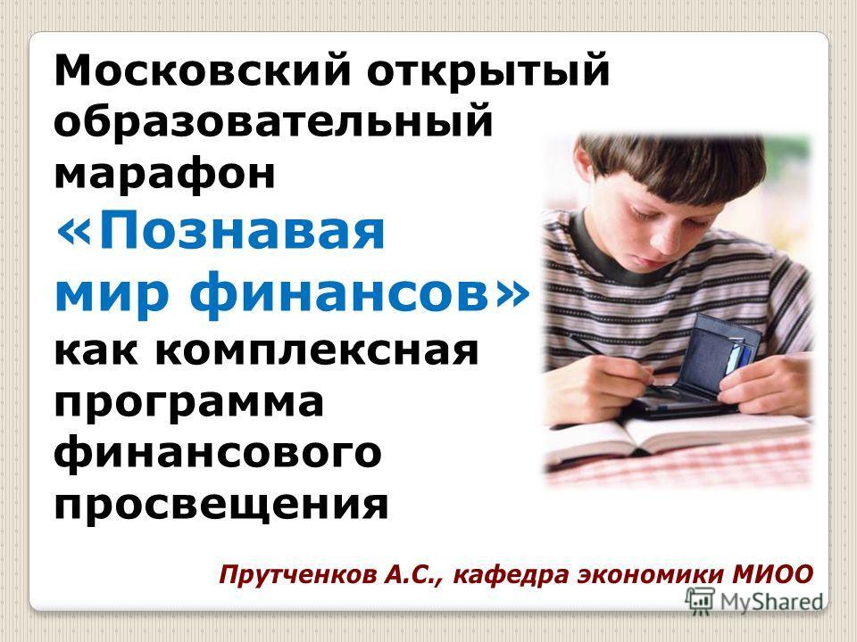 Московский открытый образовательный марафон «Познавая мир финансов» как комплексная программа финансового просвещения