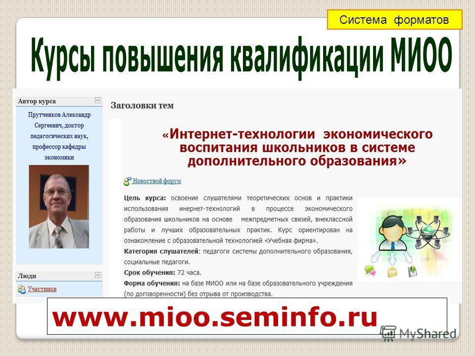 www.mioo.seminfo.ru