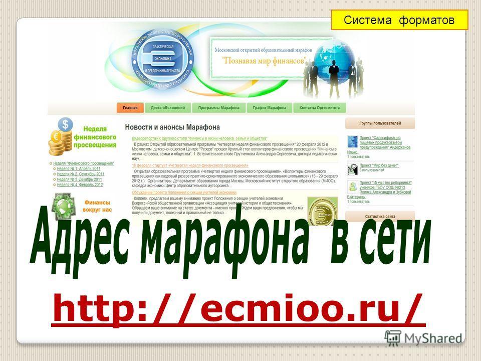 http://ecmioo.ru/ Система форматов