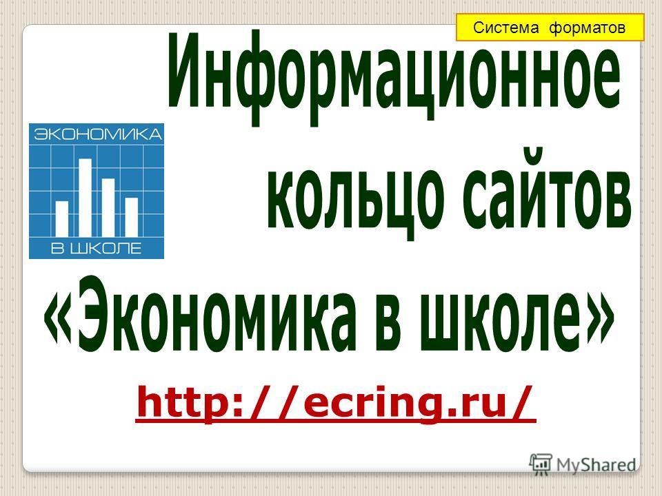http://ecring.ru/ Система форматов