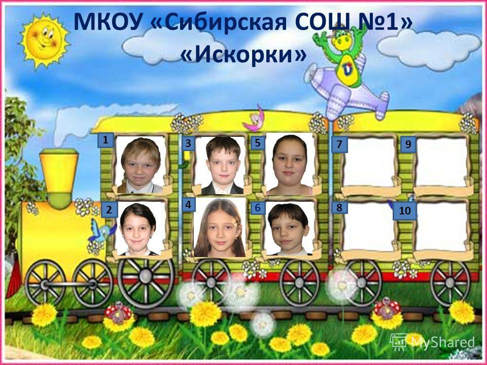 МКОУ «Сибирская СОШ 1» «Искорки» 1 10 9 8 7 6 5 4 3 2