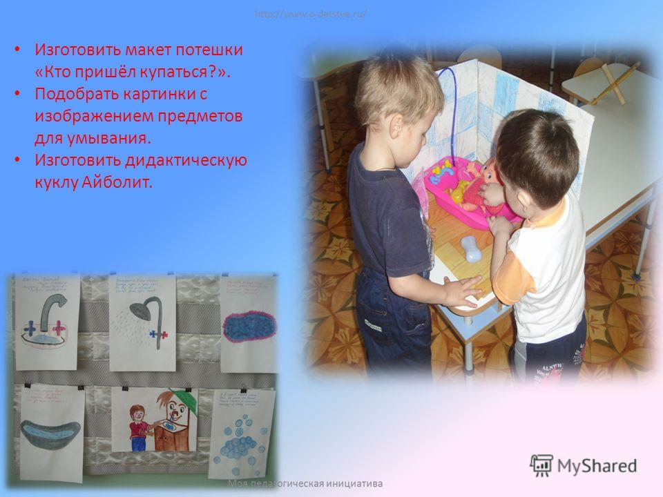 Изготовить макет потешки «Кто пришёл купаться?». Подобрать картинки с изображением предметов для умывания. Изготовить дидактическую куклу Айболит. http://www.o-detstve.ru/